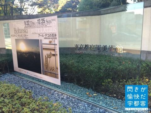 東京都庭園美術館へ!!