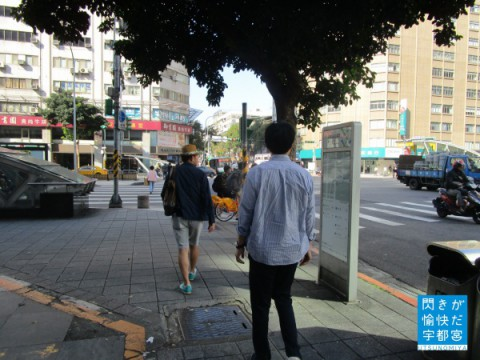 研修旅行記 in 台湾 Part2